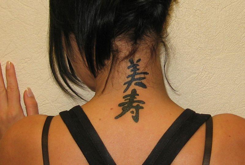 Фото иероглифы на шее сзади тату
